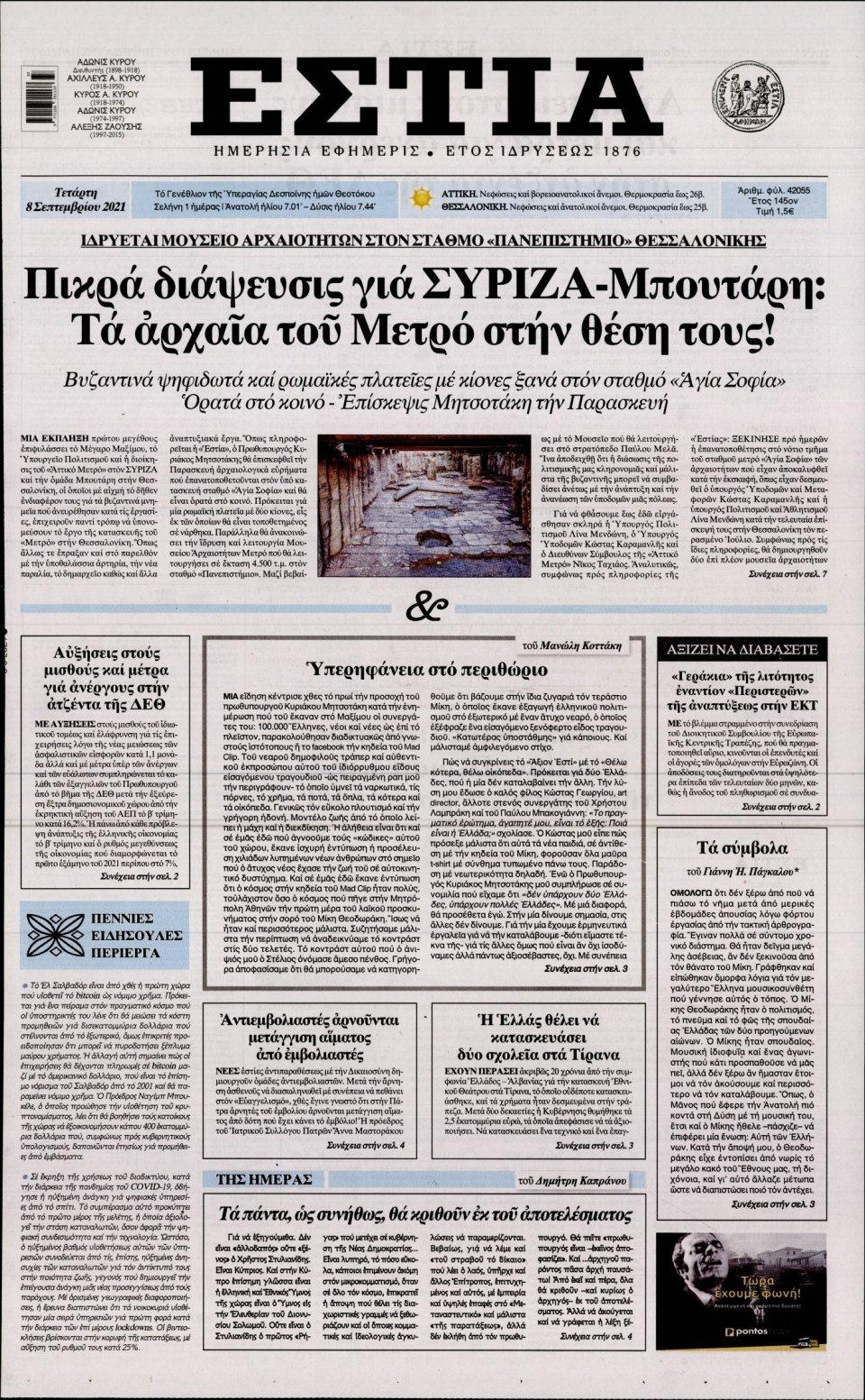 Πρωτοσέλιδο Εφημερίδας - Εστία - 2021-09-08