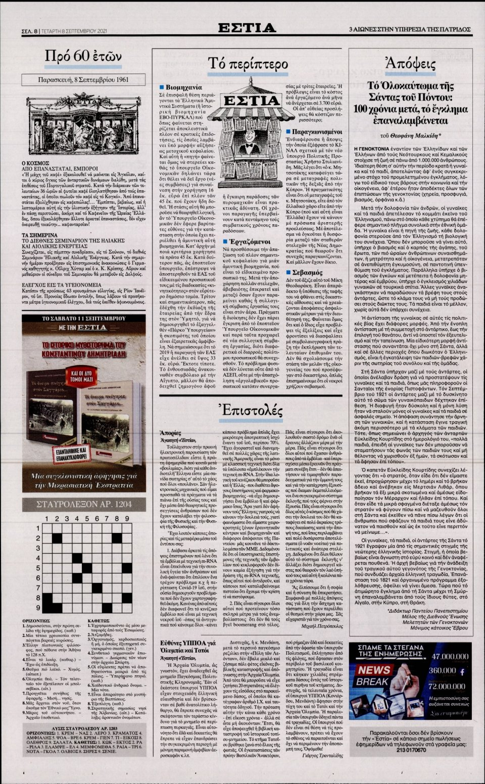 Οπισθόφυλλο Εφημερίδας - Εστία - 2021-09-08