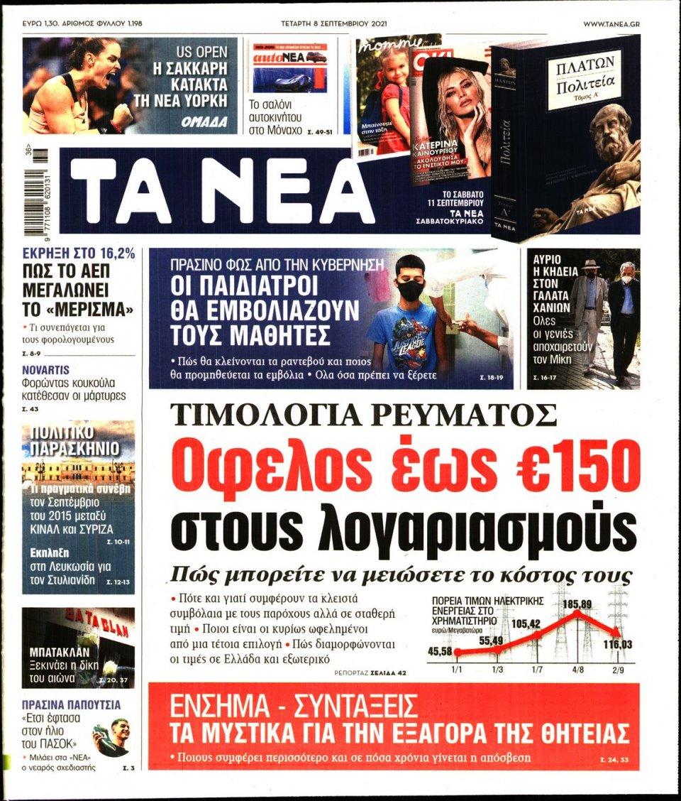Πρωτοσέλιδο Εφημερίδας - Τα Νέα - 2021-09-08