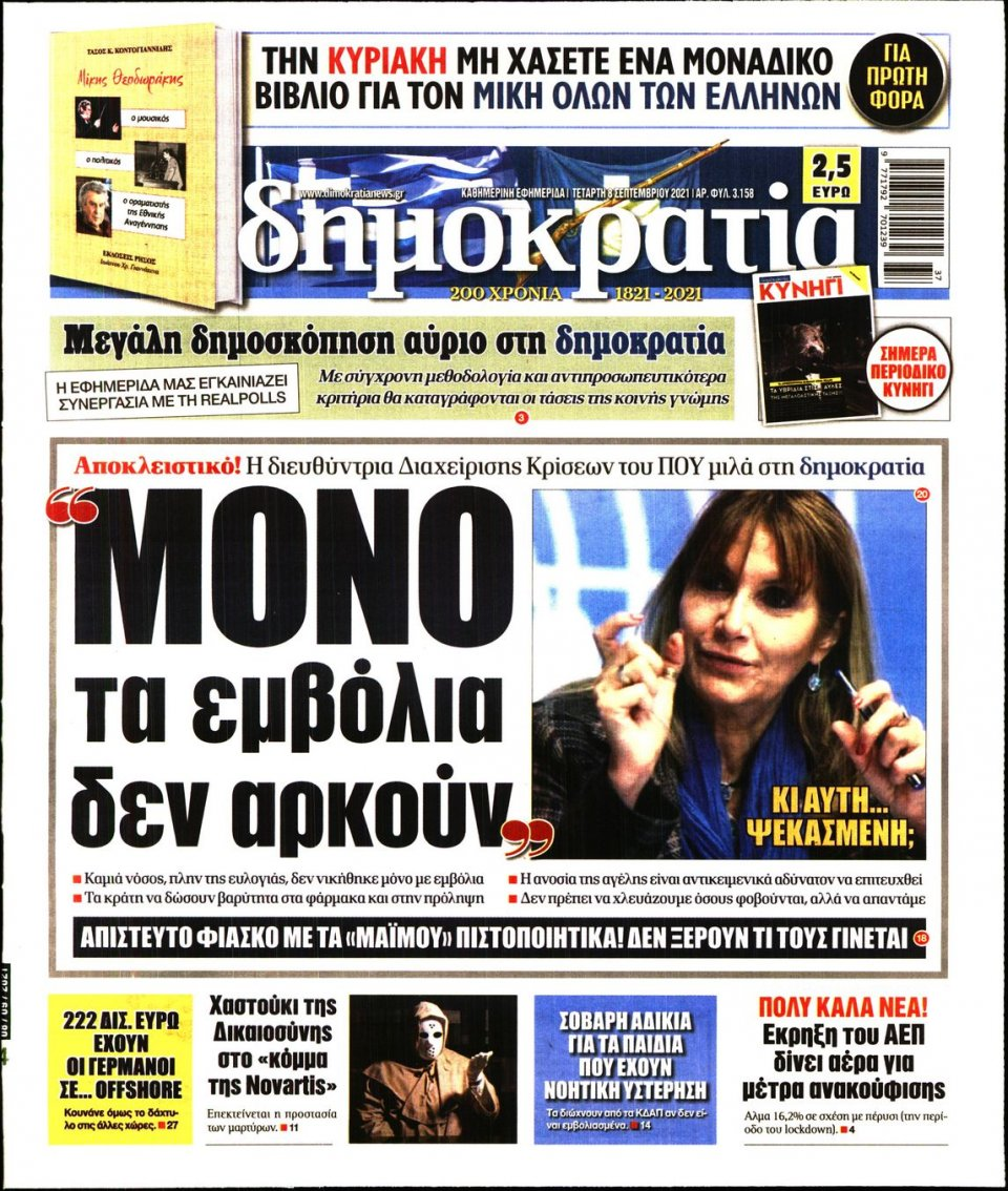 Πρωτοσέλιδο Εφημερίδας - ΔΗΜΟΚΡΑΤΙΑ - 2021-09-08