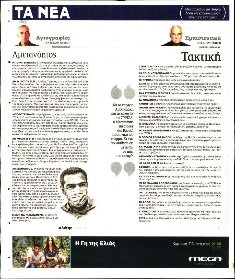 Οπισθόφυλλο Εφημερίδας - Τα Νέα - 2021-09-08