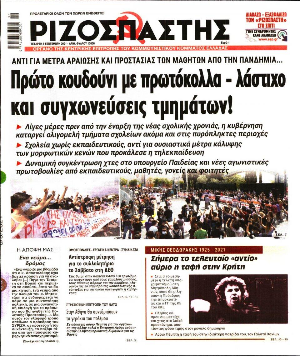 Πρωτοσέλιδο Εφημερίδας - Ριζοσπάστης - 2021-09-08