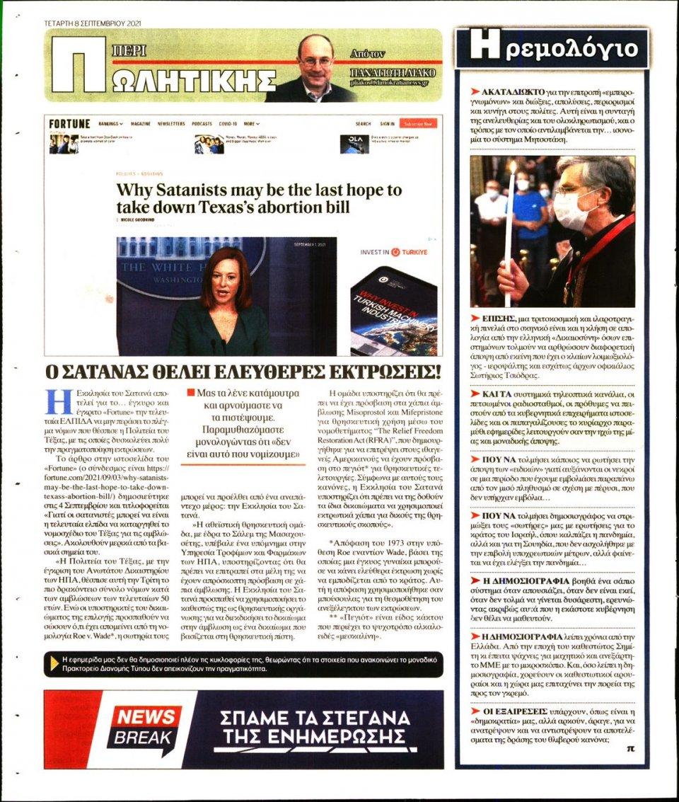 Οπισθόφυλλο Εφημερίδας - ΔΗΜΟΚΡΑΤΙΑ - 2021-09-08
