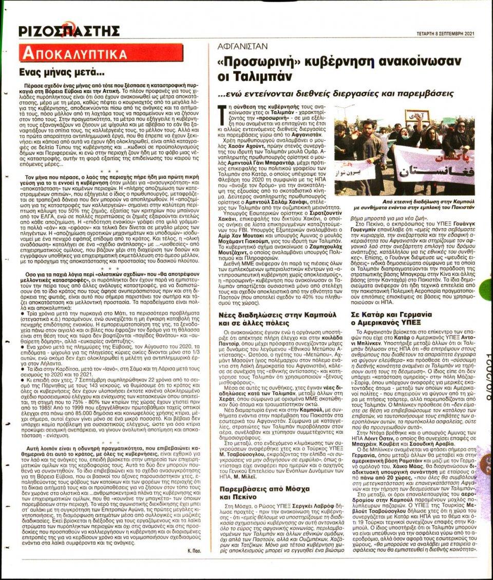 Οπισθόφυλλο Εφημερίδας - Ριζοσπάστης - 2021-09-08