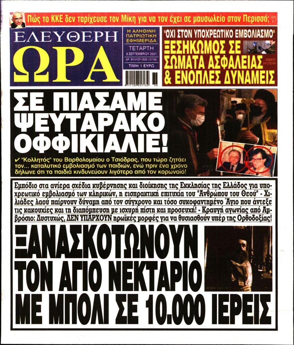 Πρωτοσέλιδο Εφημερίδας - Ελεύθερη Ώρα - 2021-09-08