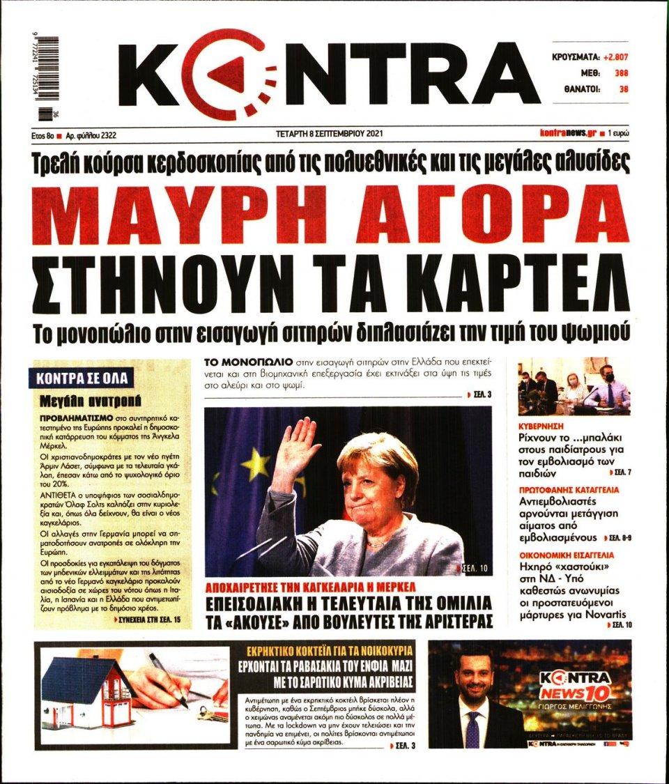 Πρωτοσέλιδο Εφημερίδας - KONTRA NEWS - 2021-09-08