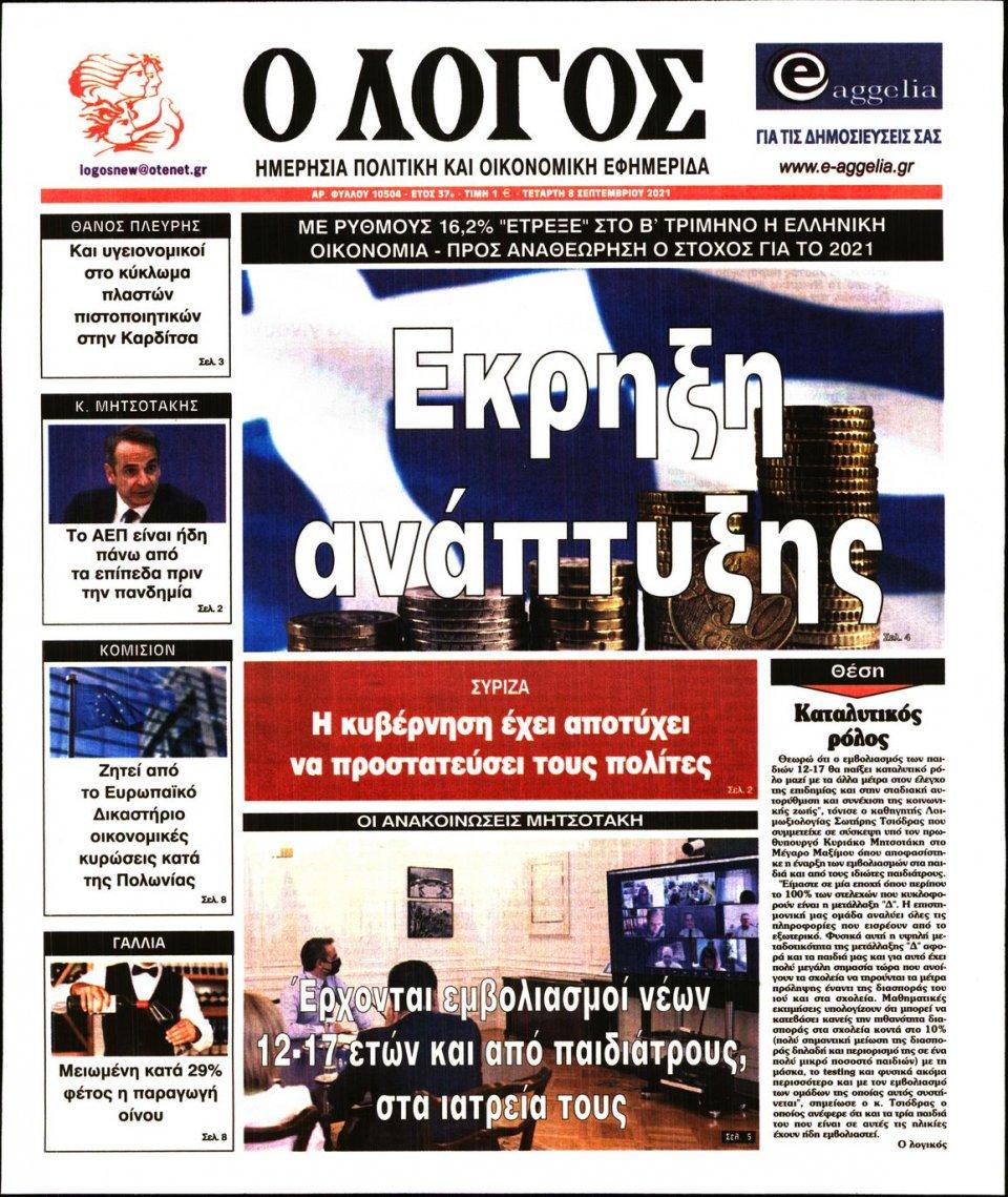 Πρωτοσέλιδο Εφημερίδας - Λόγος - 2021-09-08