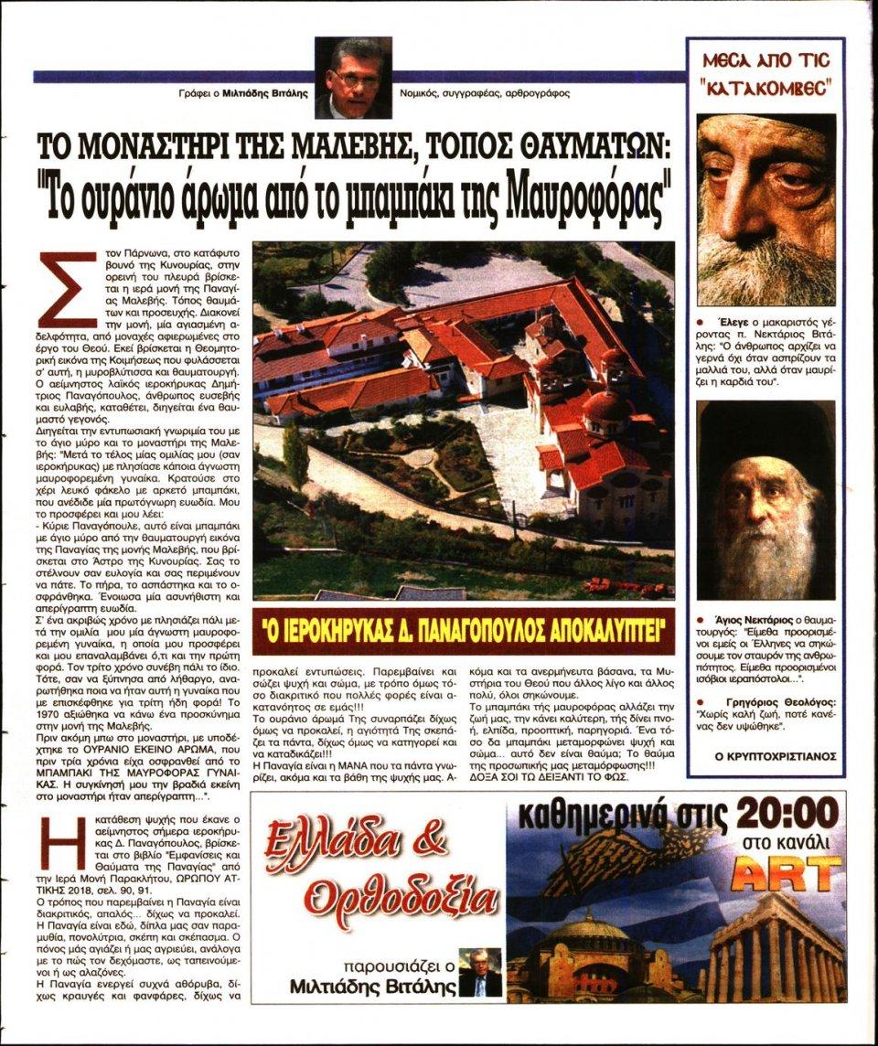 Οπισθόφυλλο Εφημερίδας - Ελεύθερη Ώρα - 2021-09-08