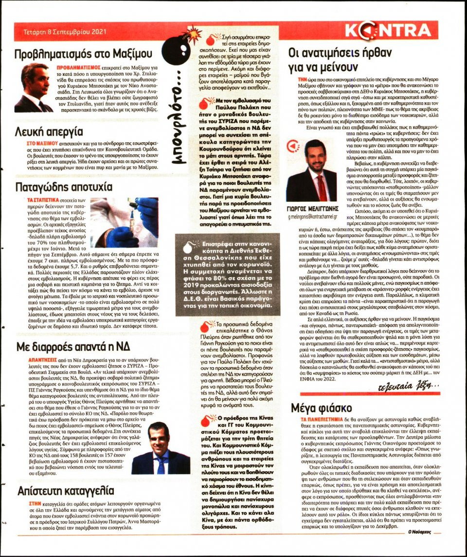 Οπισθόφυλλο Εφημερίδας - KONTRA NEWS - 2021-09-08