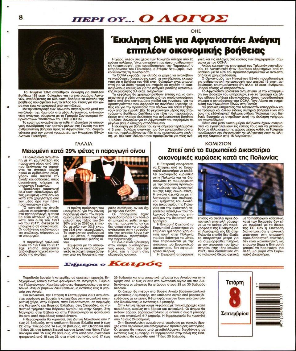 Οπισθόφυλλο Εφημερίδας - Λόγος - 2021-09-08