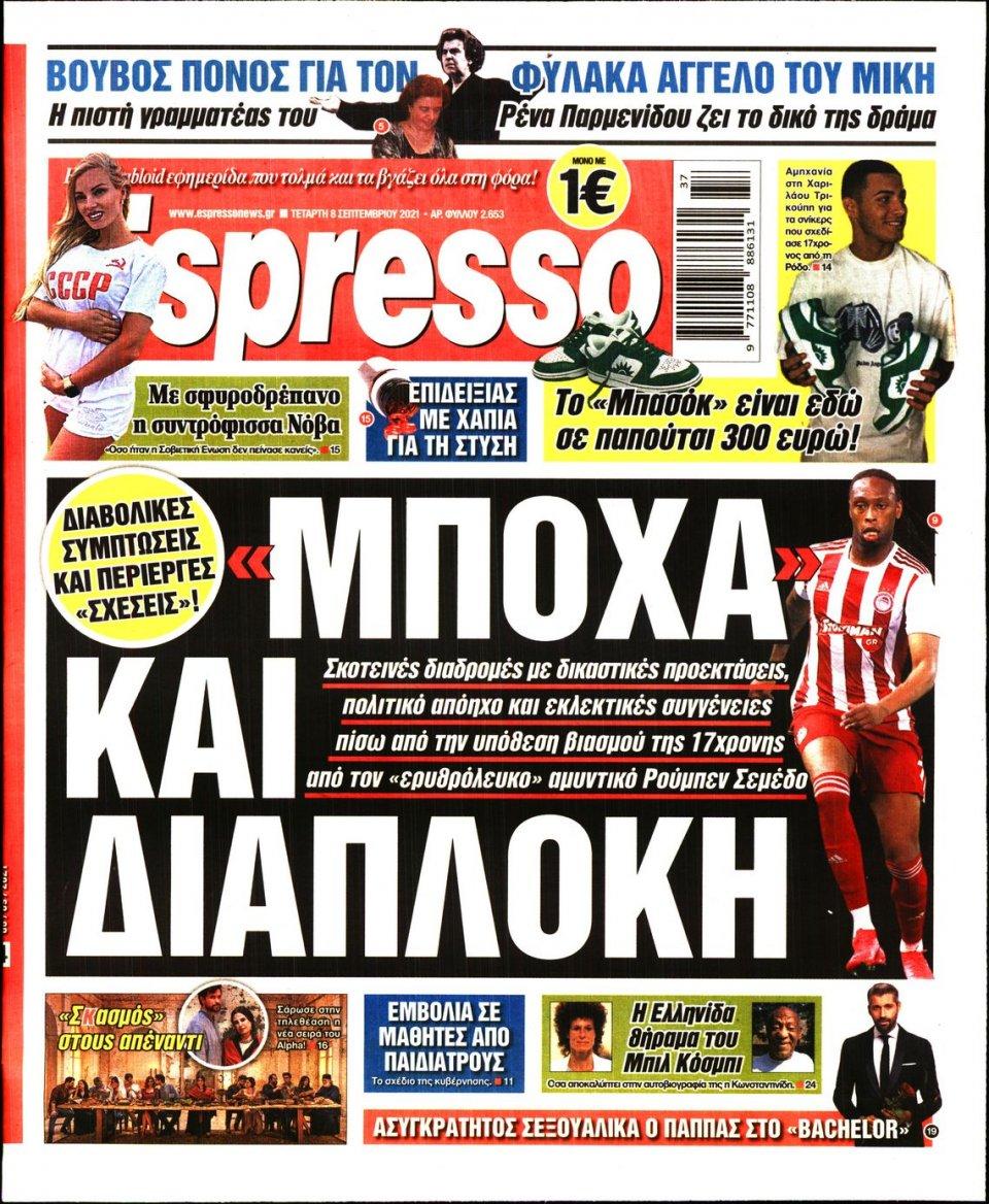 Πρωτοσέλιδο Εφημερίδας - Espresso - 2021-09-08