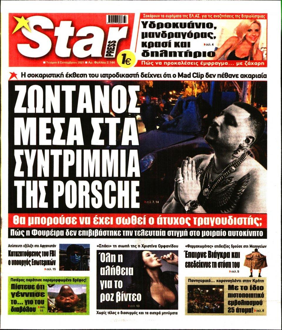 Πρωτοσέλιδο Εφημερίδας - STAR PRESS - 2021-09-08