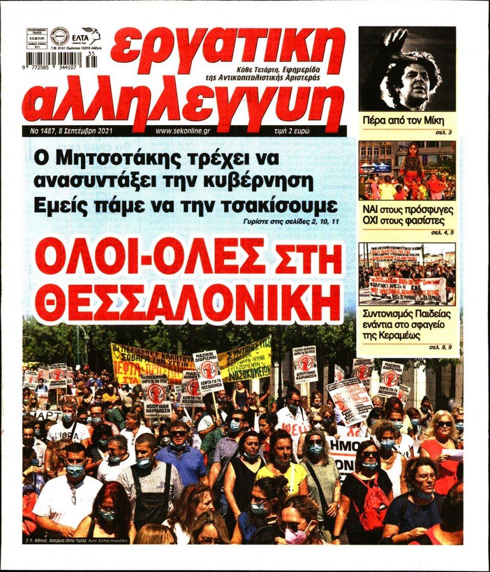 Πρωτοσέλιδο Εφημερίδας - ΕΡΓΑΤΙΚΗ ΑΛΛΗΛΕΓΓΥΗ - 2021-09-08