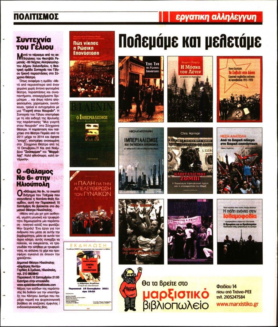 Οπισθόφυλλο Εφημερίδας - ΕΡΓΑΤΙΚΗ ΑΛΛΗΛΕΓΓΥΗ - 2021-09-08