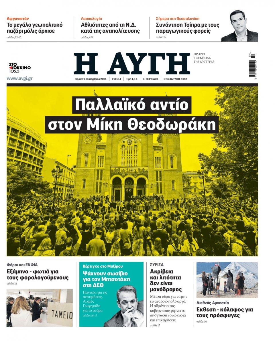 Πρωτοσέλιδο Εφημερίδας - Αυγή - 2021-09-09