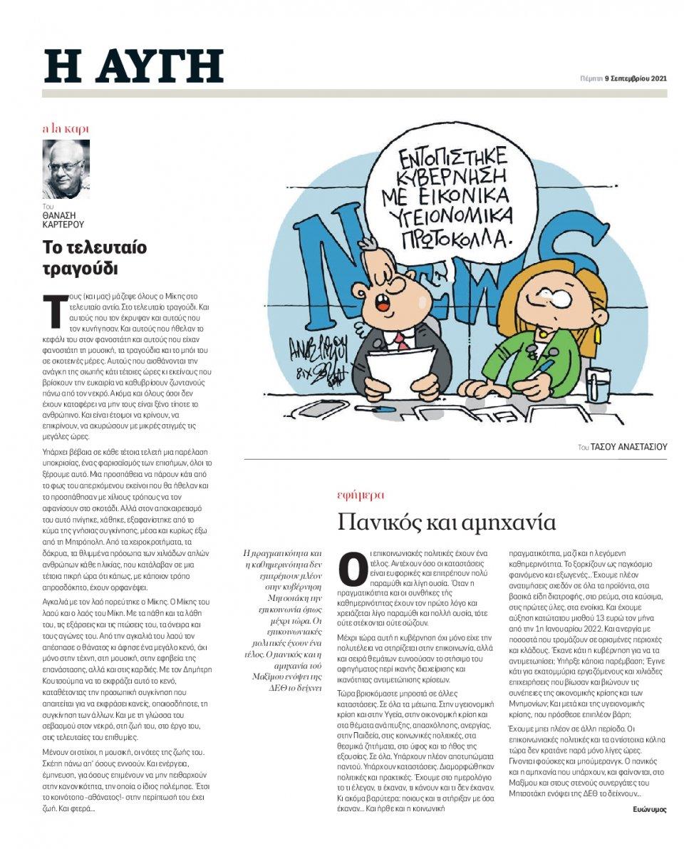 Οπισθόφυλλο Εφημερίδας - Αυγή - 2021-09-09