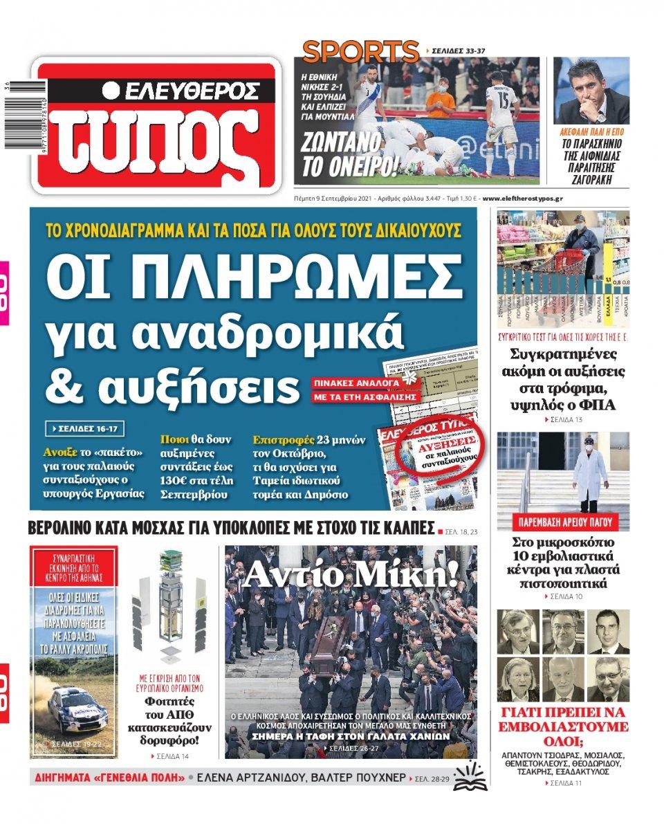 Πρωτοσέλιδο Εφημερίδας - Ελεύθερος Τύπος - 2021-09-09