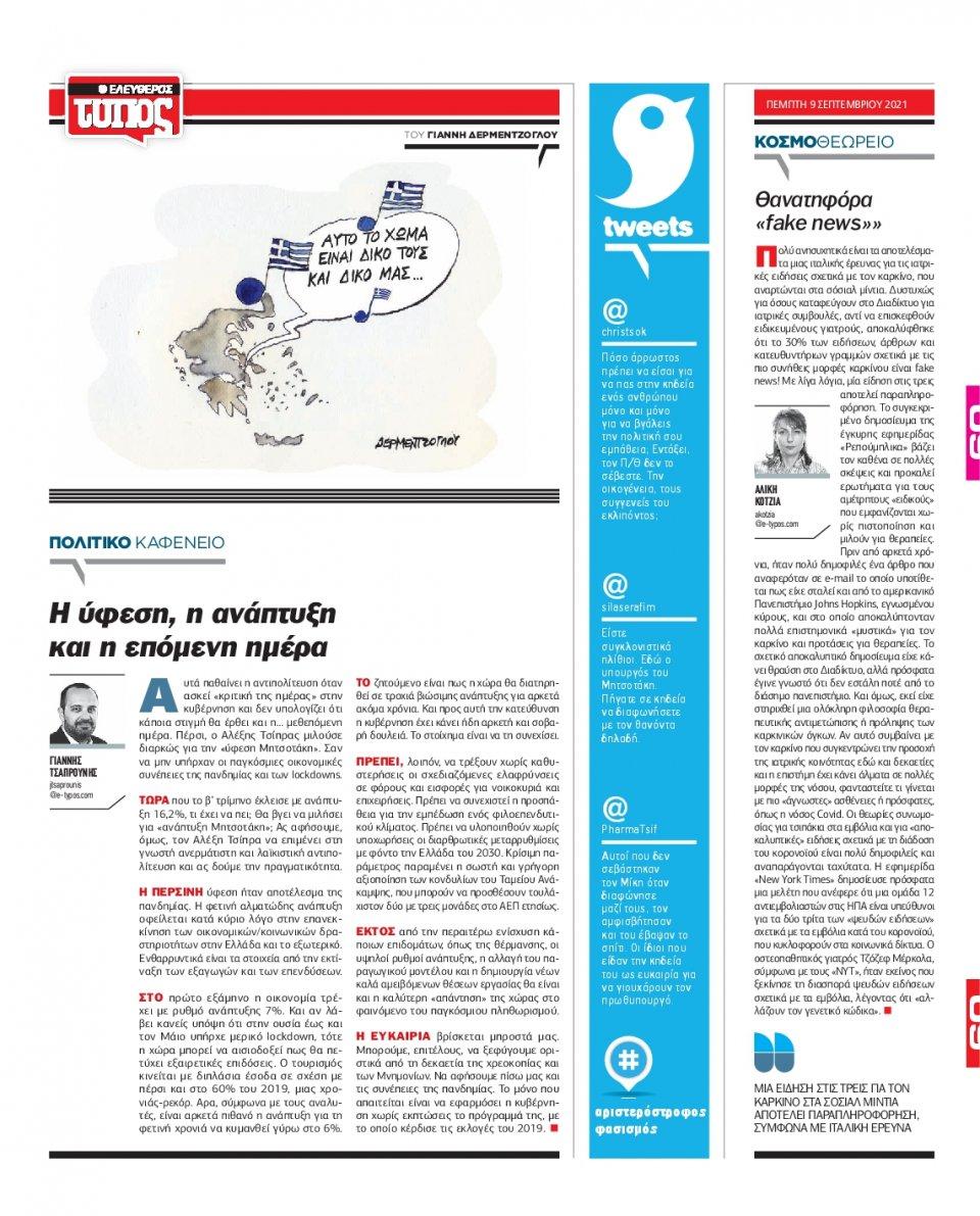 Οπισθόφυλλο Εφημερίδας - Ελεύθερος Τύπος - 2021-09-09