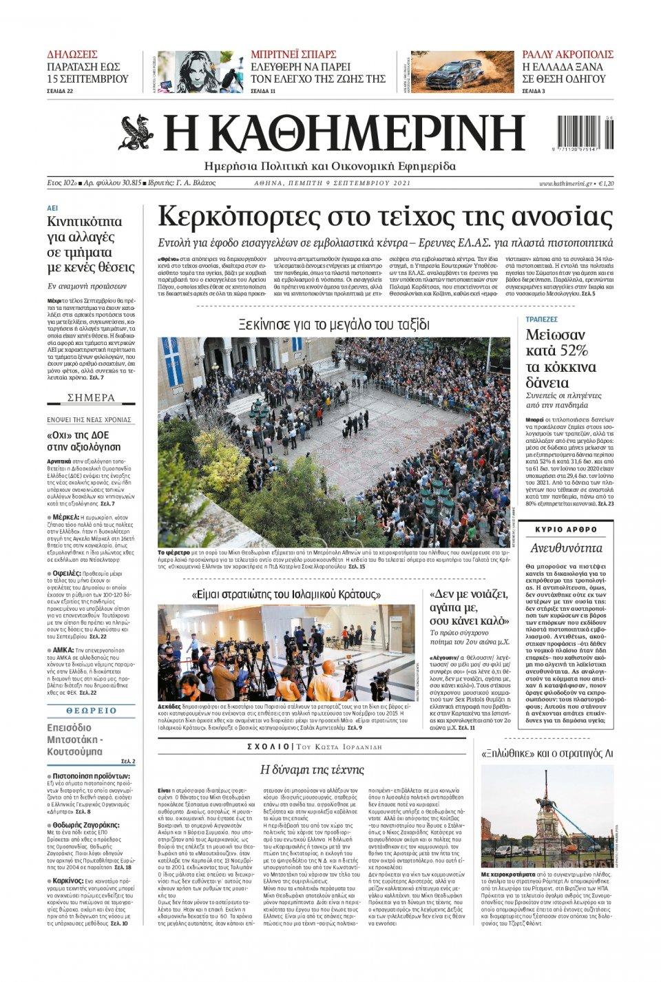 Πρωτοσέλιδο Εφημερίδας - Καθημερινή - 2021-09-09