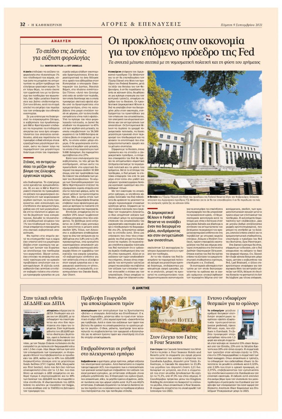 Οπισθόφυλλο Εφημερίδας - Καθημερινή - 2021-09-09