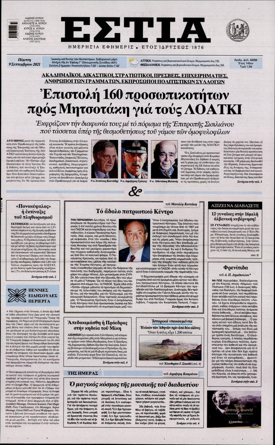 Πρωτοσέλιδο Εφημερίδας - Εστία - 2021-09-09