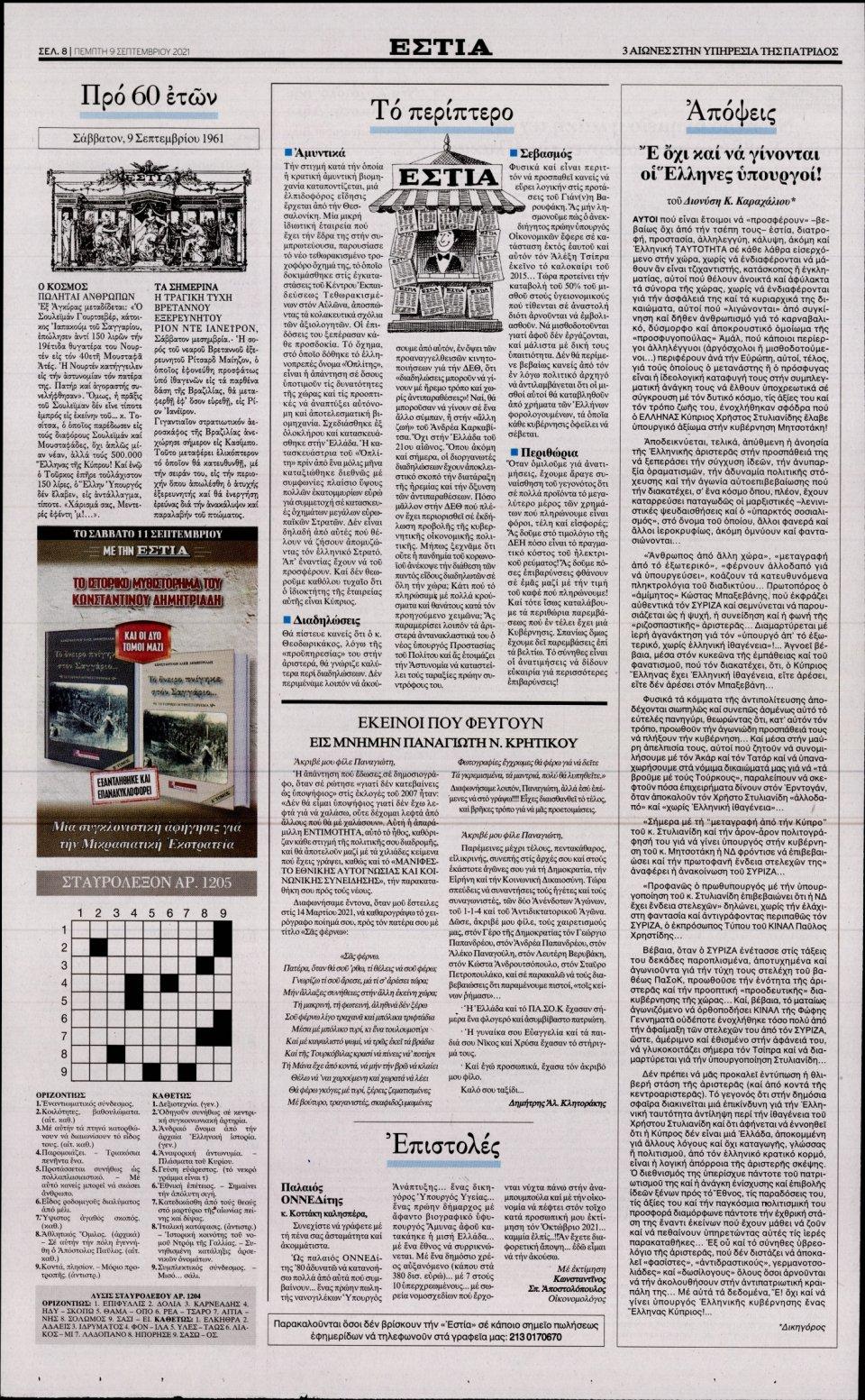 Οπισθόφυλλο Εφημερίδας - Εστία - 2021-09-09