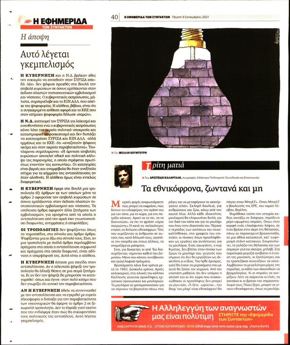 Οπισθόφυλλο Εφημερίδας - Η ΕΦΗΜΕΡΙΔΑ ΤΩΝ ΣΥΝΤΑΚΤΩΝ - 2021-09-09