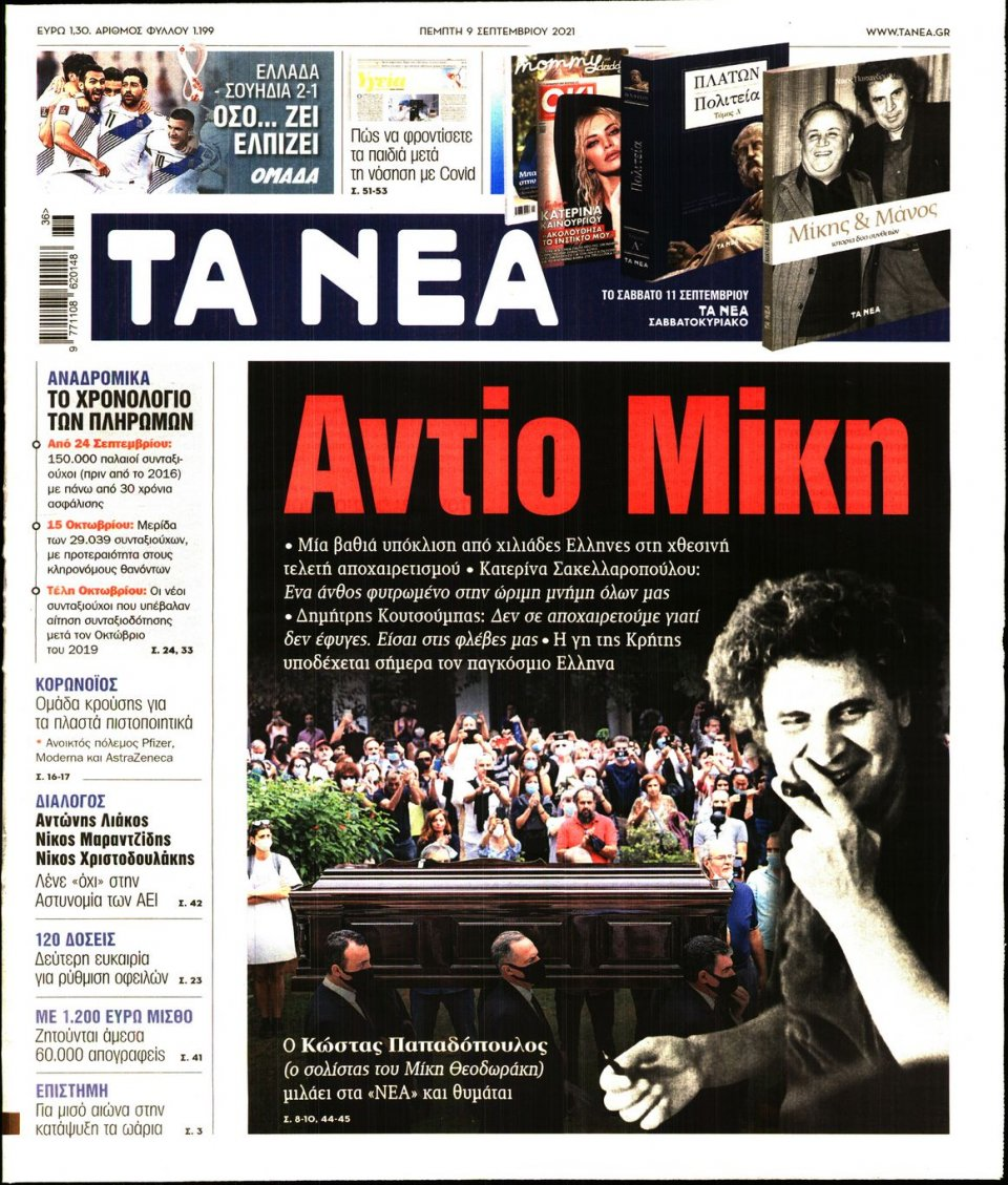 Πρωτοσέλιδο Εφημερίδας - Τα Νέα - 2021-09-09