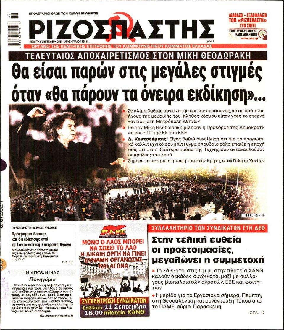 Πρωτοσέλιδο Εφημερίδας - Ριζοσπάστης - 2021-09-09