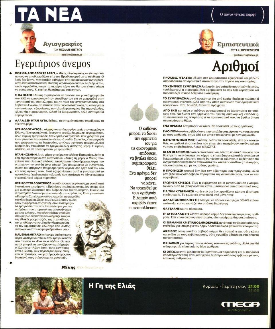 Οπισθόφυλλο Εφημερίδας - Τα Νέα - 2021-09-09