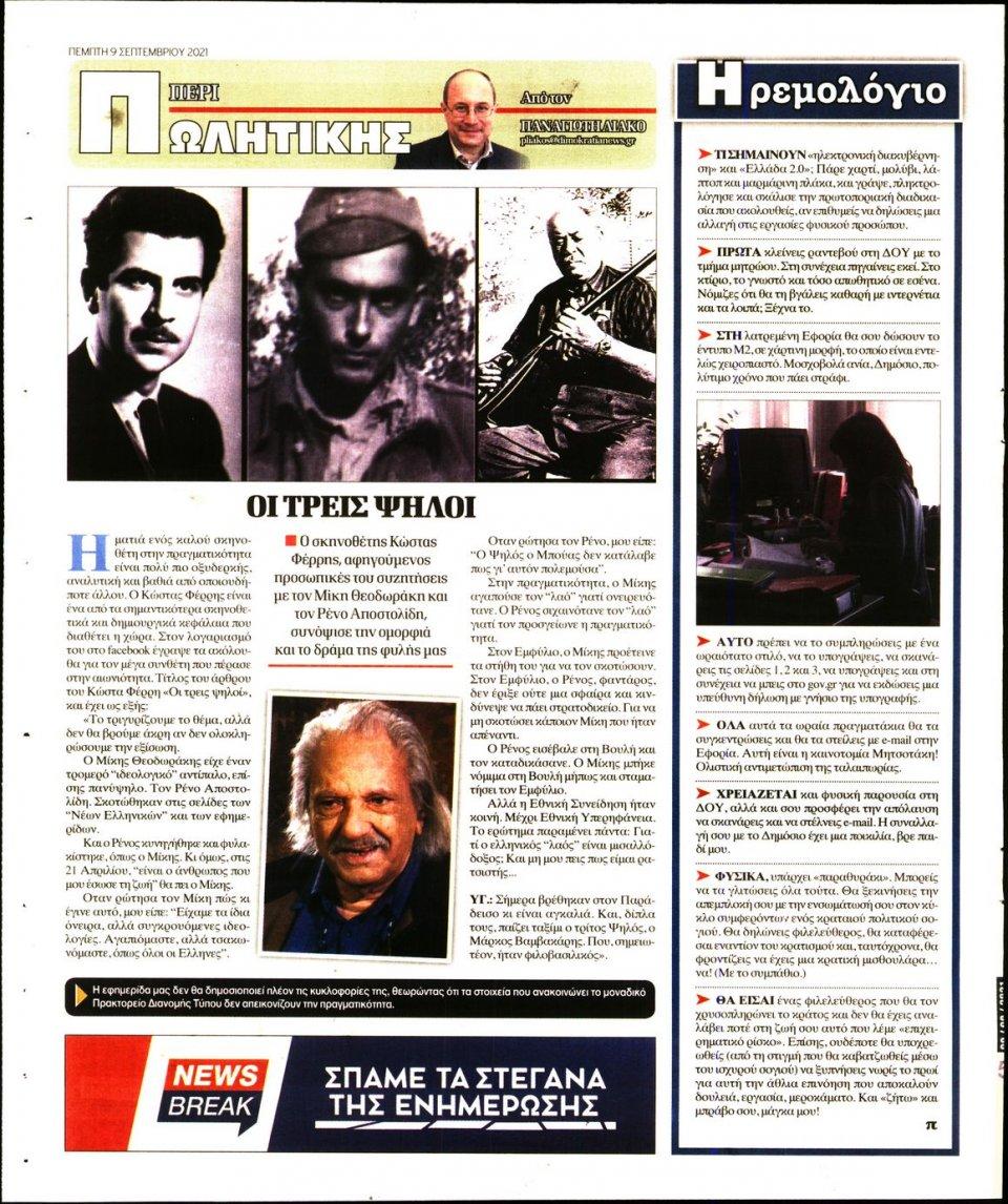 Οπισθόφυλλο Εφημερίδας - ΔΗΜΟΚΡΑΤΙΑ - 2021-09-09