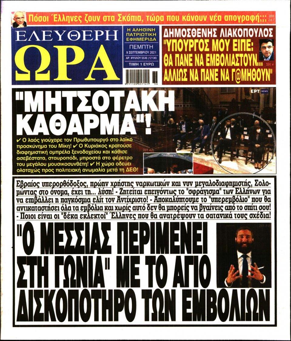 Πρωτοσέλιδο Εφημερίδας - Ελεύθερη Ώρα - 2021-09-09