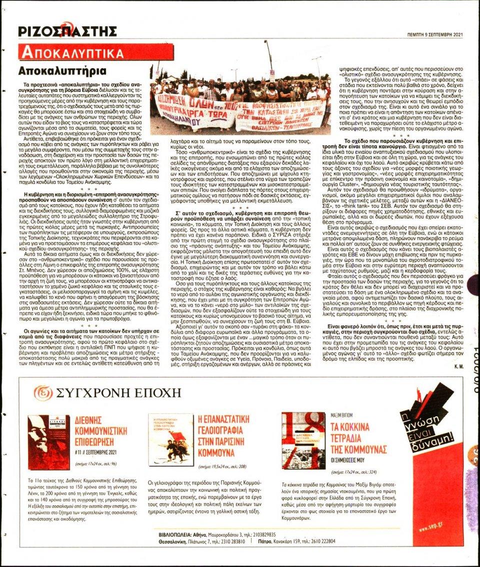 Οπισθόφυλλο Εφημερίδας - Ριζοσπάστης - 2021-09-09