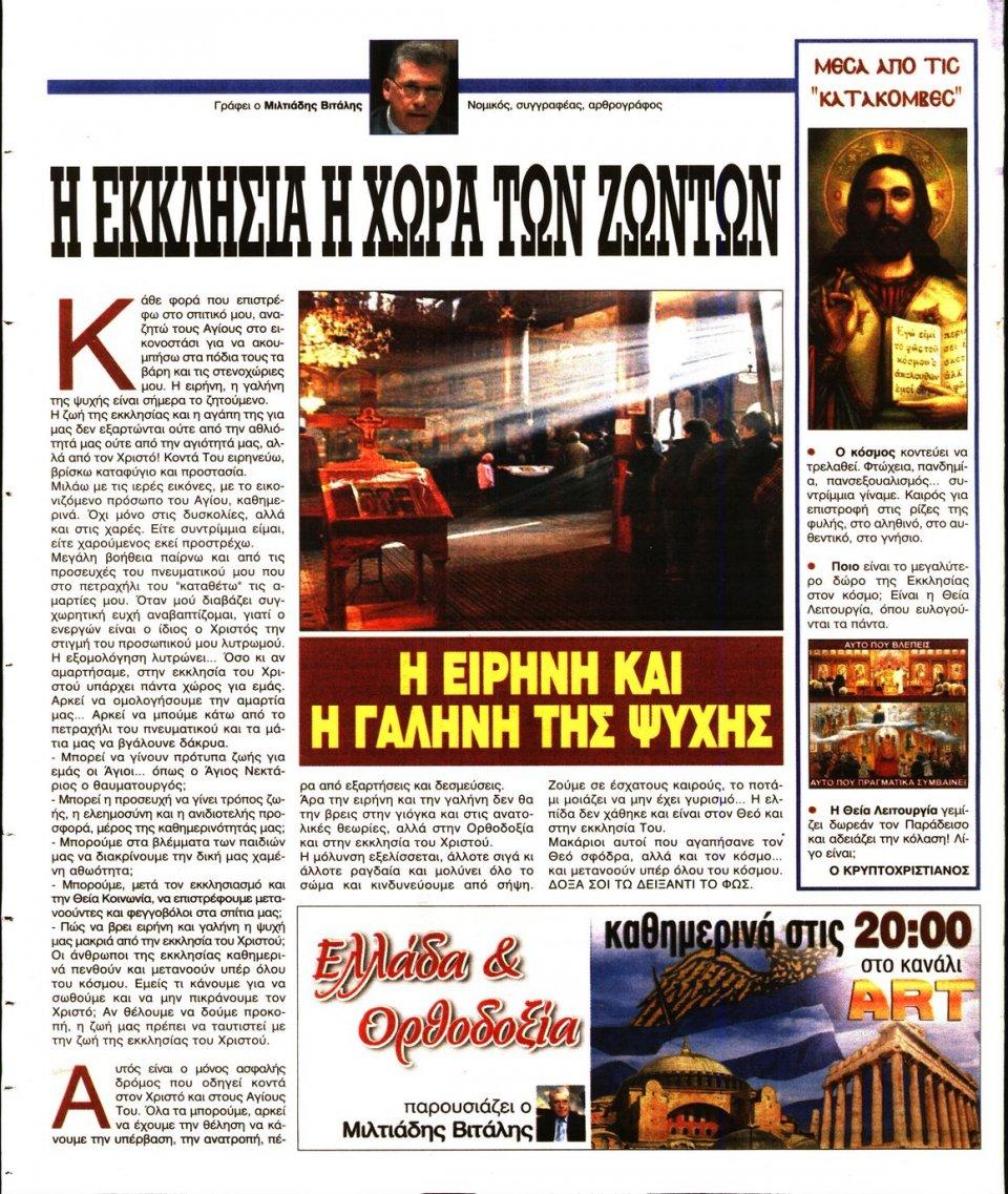 Οπισθόφυλλο Εφημερίδας - Ελεύθερη Ώρα - 2021-09-09