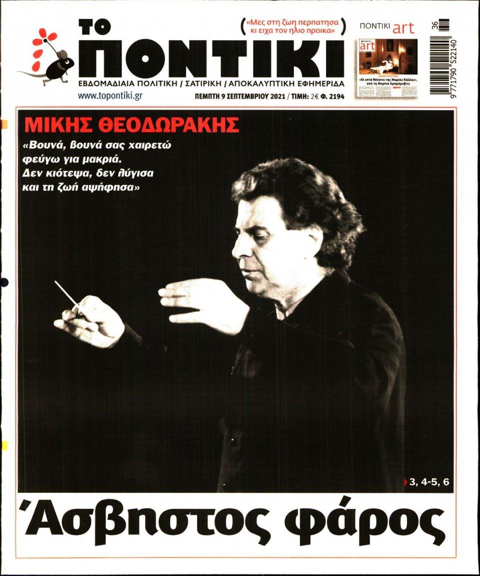 Πρωτοσέλιδο Εφημερίδας - ΤΟ ΠΟΝΤΙΚΙ - 2021-09-09
