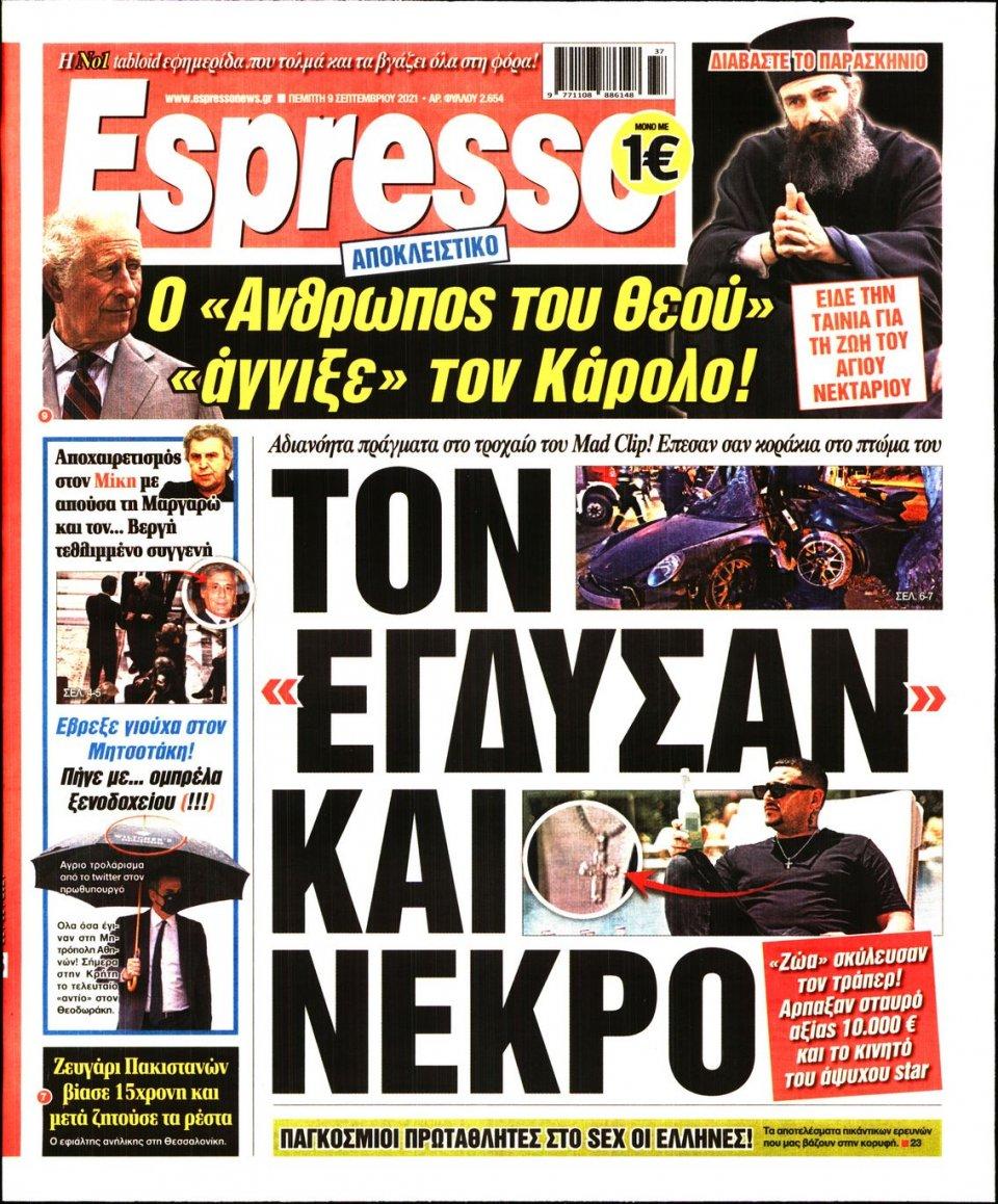 Πρωτοσέλιδο Εφημερίδας - Espresso - 2021-09-09