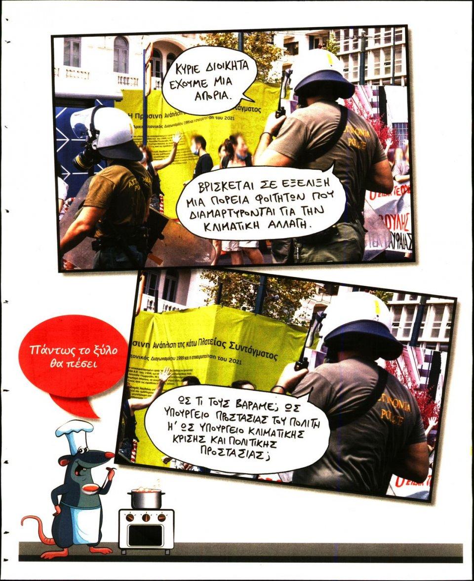 Οπισθόφυλλο Εφημερίδας - ΤΟ ΠΟΝΤΙΚΙ - 2021-09-09