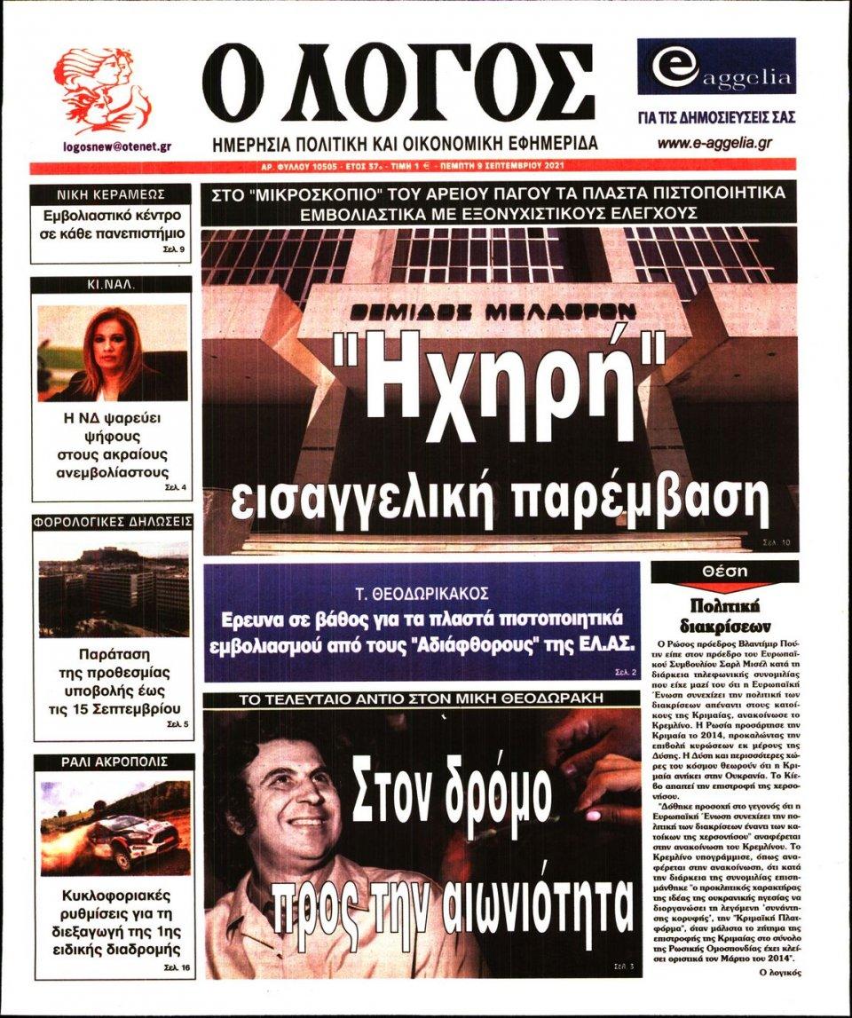 Πρωτοσέλιδο Εφημερίδας - Λόγος - 2021-09-09