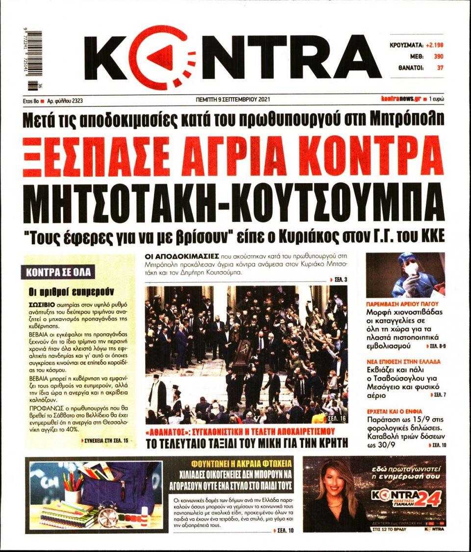 Πρωτοσέλιδο Εφημερίδας - KONTRA NEWS - 2021-09-09