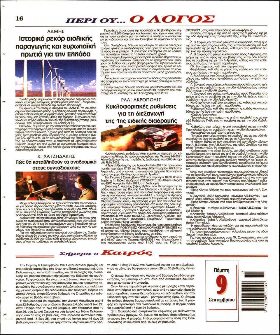 Οπισθόφυλλο Εφημερίδας - Λόγος - 2021-09-09