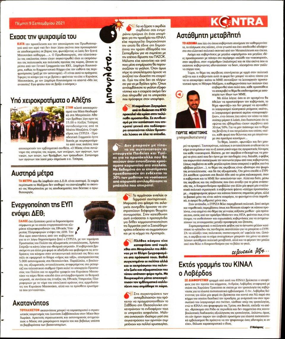 Οπισθόφυλλο Εφημερίδας - KONTRA NEWS - 2021-09-09