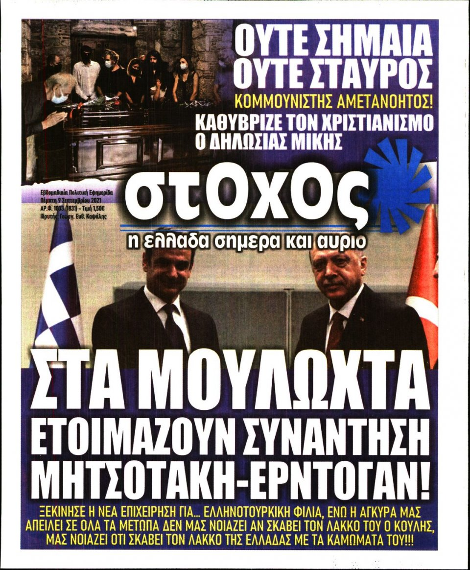 Πρωτοσέλιδο Εφημερίδας - ΣΤΟΧΟΣ - 2021-09-09