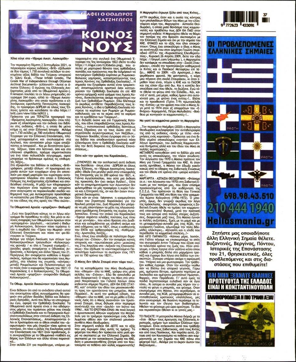 Οπισθόφυλλο Εφημερίδας - ΣΤΟΧΟΣ - 2021-09-09
