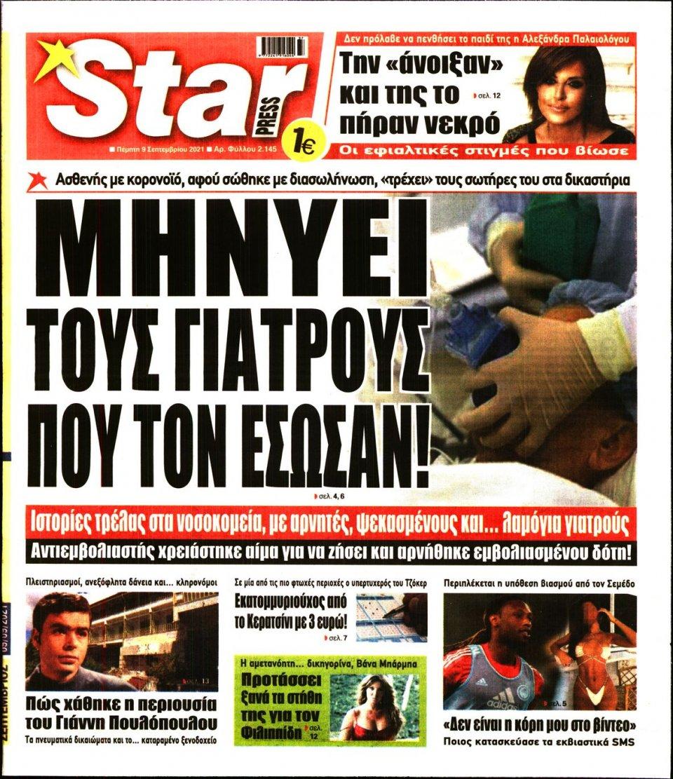 Πρωτοσέλιδο Εφημερίδας - STAR PRESS - 2021-09-09