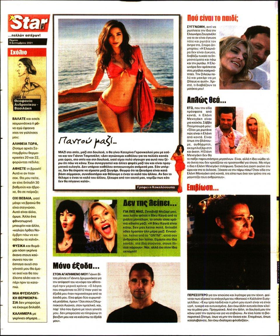 Οπισθόφυλλο Εφημερίδας - STAR PRESS - 2021-09-09