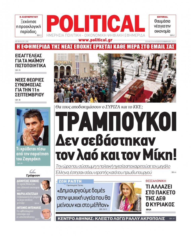 Πρωτοσέλιδο Εφημερίδας - POLITICAL - 2021-09-09