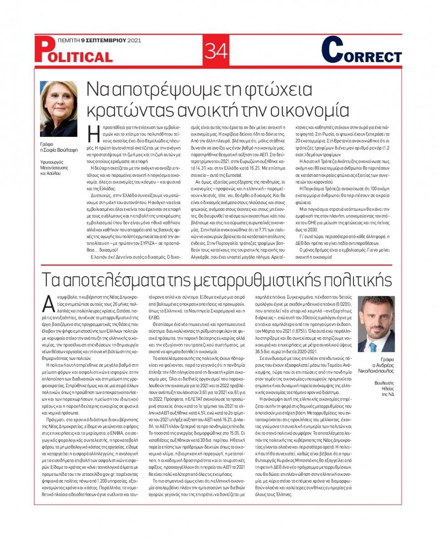 Οπισθόφυλλο Εφημερίδας - POLITICAL - 2021-09-09