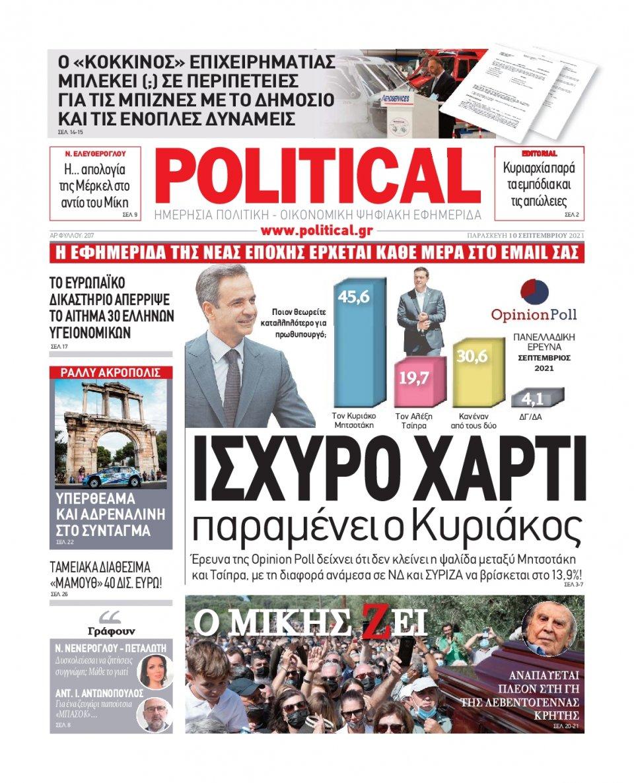 Πρωτοσέλιδο Εφημερίδας - POLITICAL - 2021-09-10