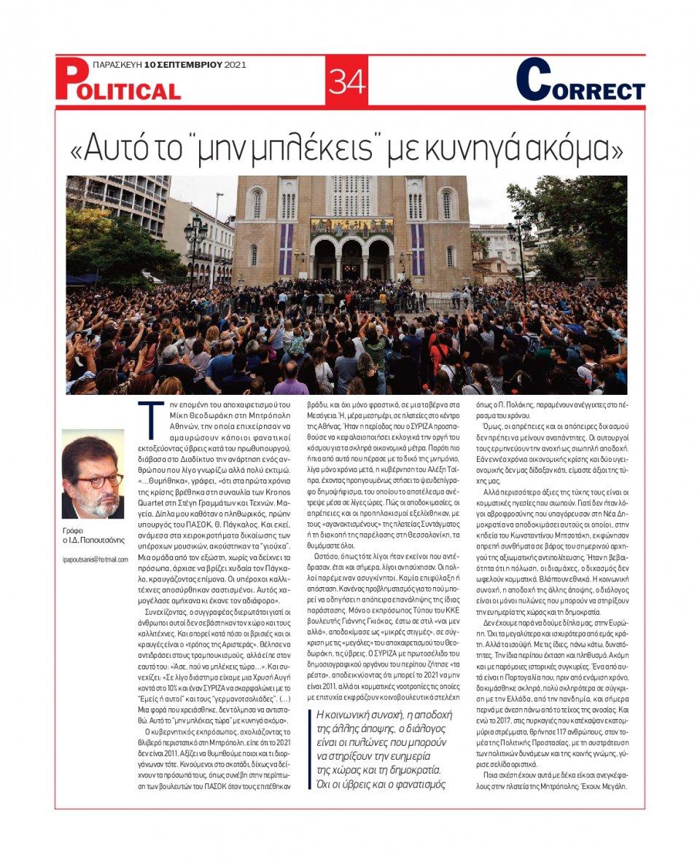 Οπισθόφυλλο Εφημερίδας - POLITICAL - 2021-09-10