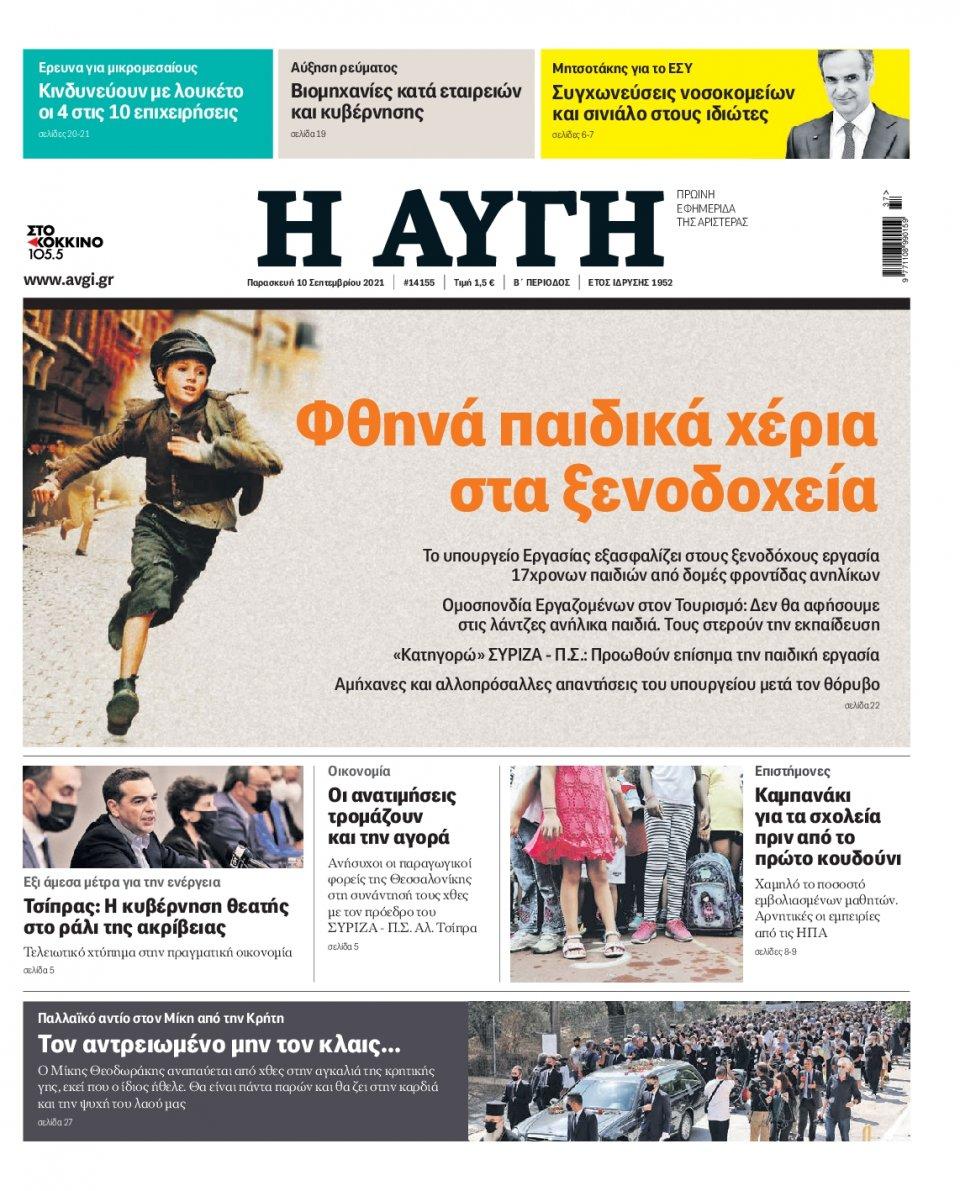 Πρωτοσέλιδο Εφημερίδας - Αυγή - 2021-09-10